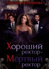Маркова Анастасия - Хороший ректор — мертвый ректор