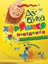 Усачев Андрей - Азбука хорошего поведения в стихах