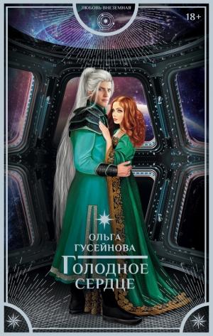Гусейнова Ольга - Голодное сердце