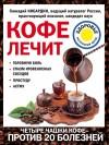Кибардин Геннадий - Кофе лечит: головную боль, спазм кровеносных сосудов, простуду, астму