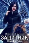 Шкутова Юлия - Защитник