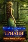Вешневецкая Рина - Хозяйка поместья Триани