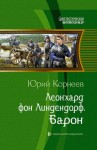 Корнеев Юрий - Леонхард фон Линдендорф. Барон