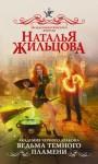 Жильцова Наталья - Ведьма темного пламени