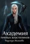 Мамаева Надежда - Академия темных властелинов