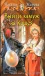 Жарова Наталья - Выйти замуж за Кощея