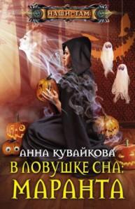 Наследие розы танец для демона анна кувайкова вся книга