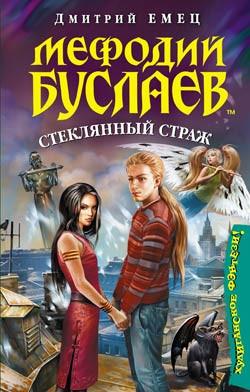 Емец Дмитрий - Стеклянный страж