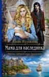 Журавлева Юлия - Мама для наследника