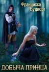 Вудворт Франциска - Добыча принца