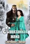 Кариди Екатерина - Навязанная жена