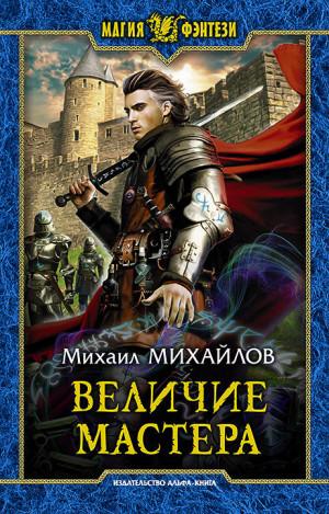 Михайлов Михаил - Величие мастера