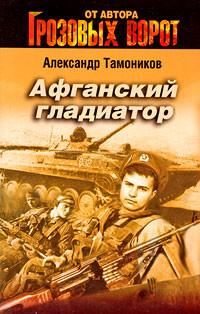Тамоников Александр - Афганский гладиатор