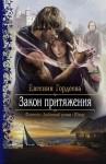 Гордеева Евгения - Закон притяжения