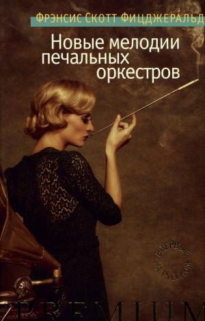 Фицджеральд Фрэнсис Скотт - Новые мелодии печальных оркестров
