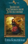 Ковалевская Елена - Записки средневековой домохозяйки