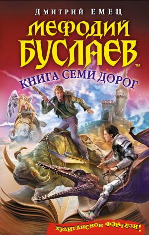 Емец Дмитрий - Книга Семи Дорог