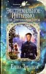 Звездная Елена - Экстремальное интервью, или Девушка для героя