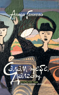Ганиева Алиса - Салам тебе, Далгат! (сборник)