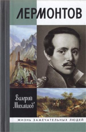 Михайлов Валерий - Лермонтов: Один меж небом и землёй