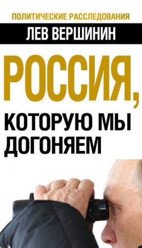 Вершинин Лев - Россия, которую мы догоняем