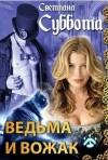 Суббота Светлана - Ведьма и вожак