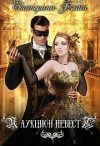Флат Екатерина - Аукцион невест
