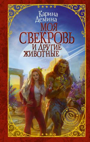 Лесина Екатерина - Моя свекровь и другие животные
