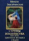 Завойчинская Милена - Цветная музыка сидхе
