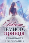 Субботина Айя - Невеста Темного принца