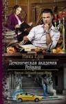 Ёрш Ника - Демоническая академия Рейвана