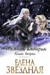 Звездная Елена - Темная Империя. Книга 2