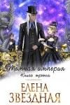 Звездная Елена - Темная Империя. Книга 3