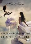 Ясная Яна - Академия семи ветров. Спасти дракона