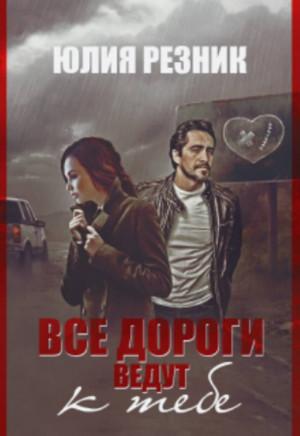 Резник Юлия - Все дороги ведут к тебе