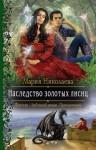 Николаева Мария - Наследство золотых лисиц