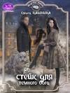 Пашнина Ольга - Стейк для темного бога