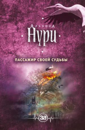 Нурисламова Альбина - Пассажир своей судьбы