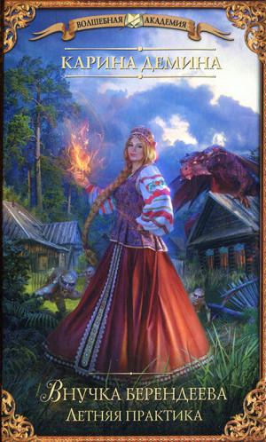 Лесина Екатерина - Летняя практика