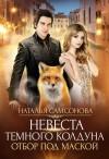 Самсонова Наталья - Невеста темного колдуна. Отбор под маской