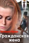 Кариди Екатерина - Гражданская жена