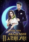 Риа Юлия - Академия Полуночи
