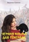 Елисеева Валентина - Черная кошка для генерала. Книга вторая