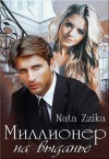 Zzika Nata - Миллионер на выданье