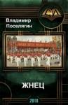 Поселягин Владимир - Жнец