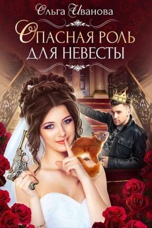 Иванова Ольга - Опасная роль для невесты