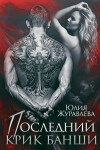 Журавлева Юлия - Последний крик банши
