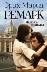 Ремарк Эрих Мария - Жизнь взаймы