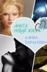 Тарасенко Алена - Анита. Новая жизнь