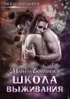 Ефиминюк Марина - Между двух миров. Школа выживания